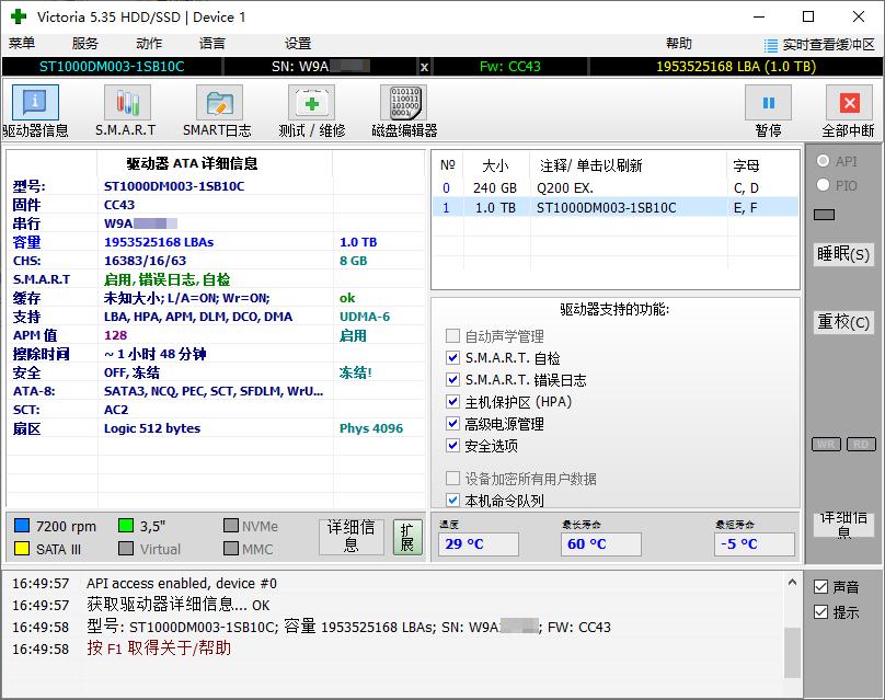 硬盘检测修复大师——Victoria v5.35 中文修复版-龙族365